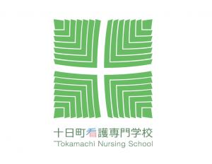 十日町看護専門学校校章